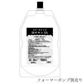 新発売 カラーホイップ泡オキシ (単品)